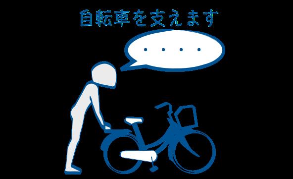二輪教習自転車でセルフステア準備