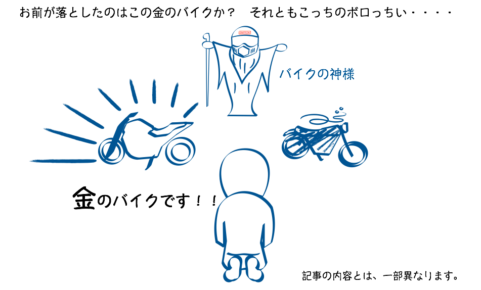 二輪教習バイクが怖い時は繰り返し乗る