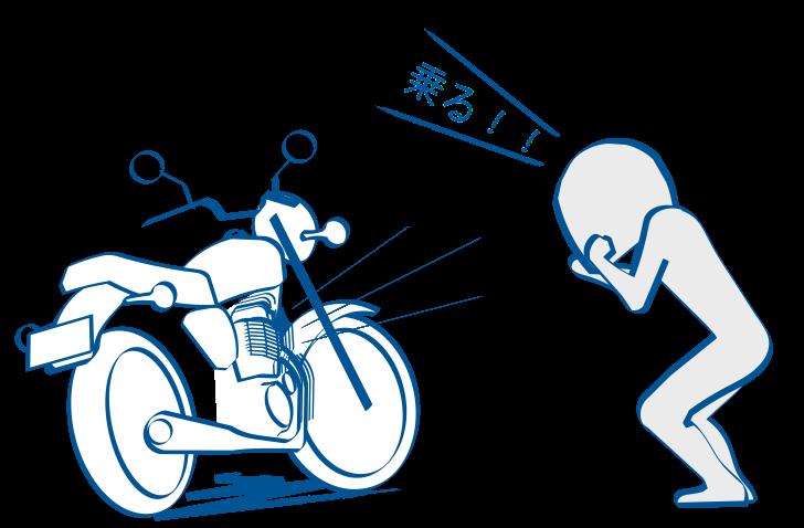 二輪教習バイクのキッカケ