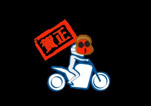 バイクの起こし方アイキャッチ