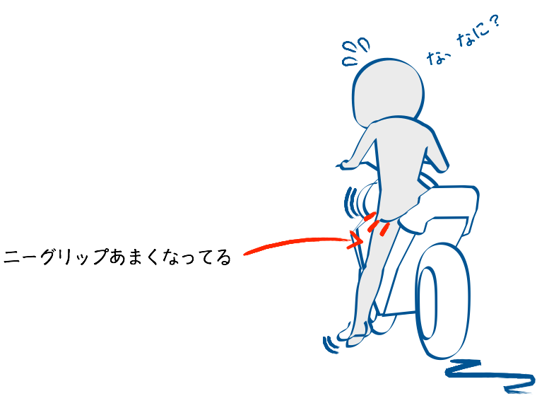 カッコイイ乗車姿勢は足をつこうとしない