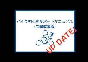 バイク初心者サポートマニュアルアップデート