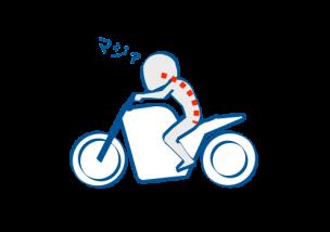 バイクの加速は背骨を前傾
