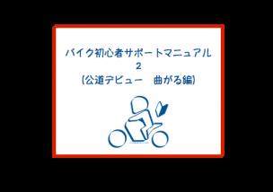 バイク初心者サポートマニュアル2