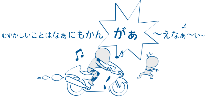 バイク運転中の歌は丸聞こえ