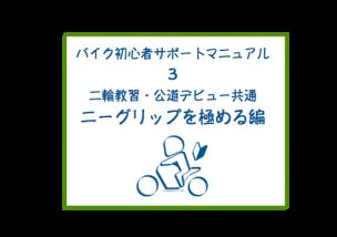 バイク初心者サポートマニュアル3