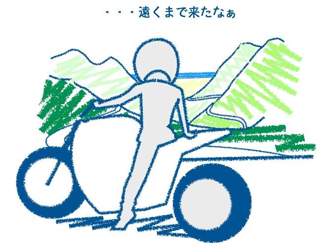 バイクに乗ることは勇気の繰り返し