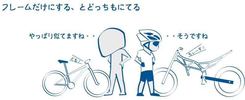 バイクと自転車は構造が似てる