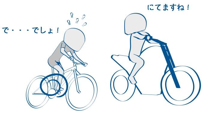 バイクのトレーニングにま雲底バイクは最適