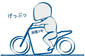 マウンテンバイクで痩せる