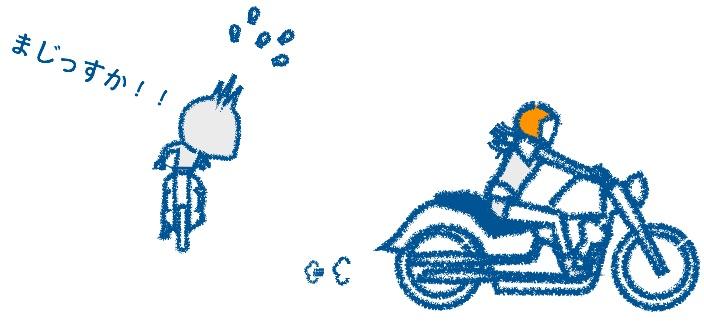 バイクは長ズボン履きましょう