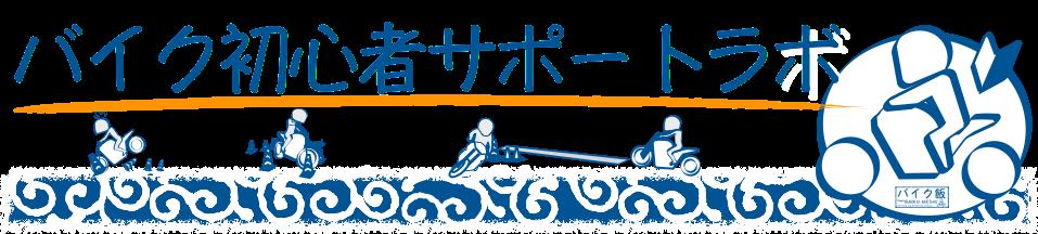 バイク初心者サポートラボ