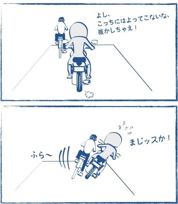 自転車を追い越す時は注意