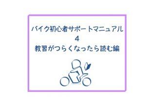 バイク初心者サポートマニュアル4
