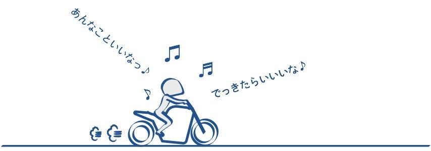 バイクで音楽を聴く