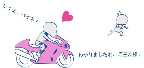 バイクは彼女