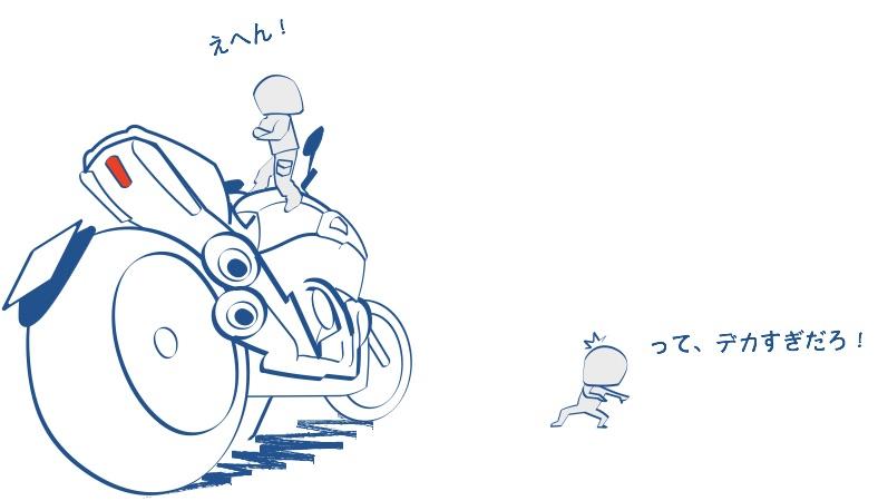 でかいバイクに乗るカッコいい俺