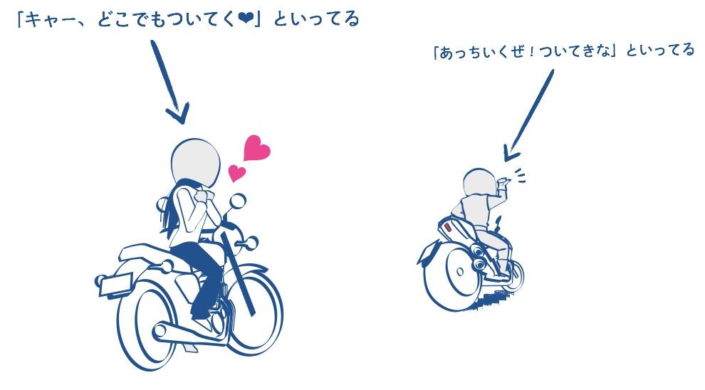 バイクで誰かについてくのもいいかも