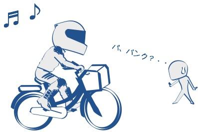 バイクウェアでママチャリ