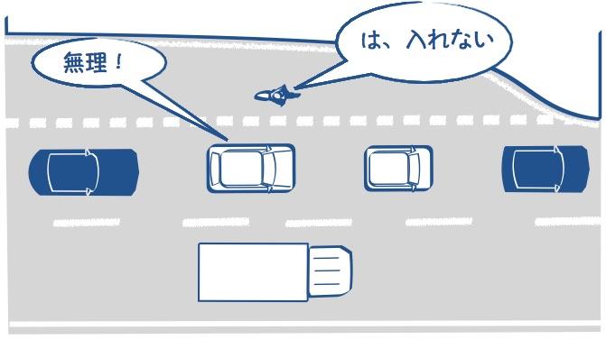 合流では車間が開かないことも