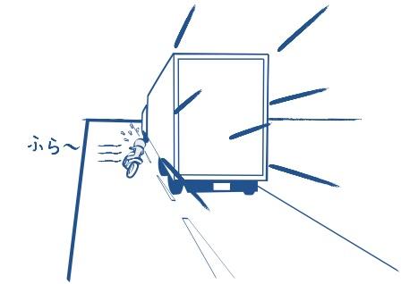トラックによる風の巻き込みに注意