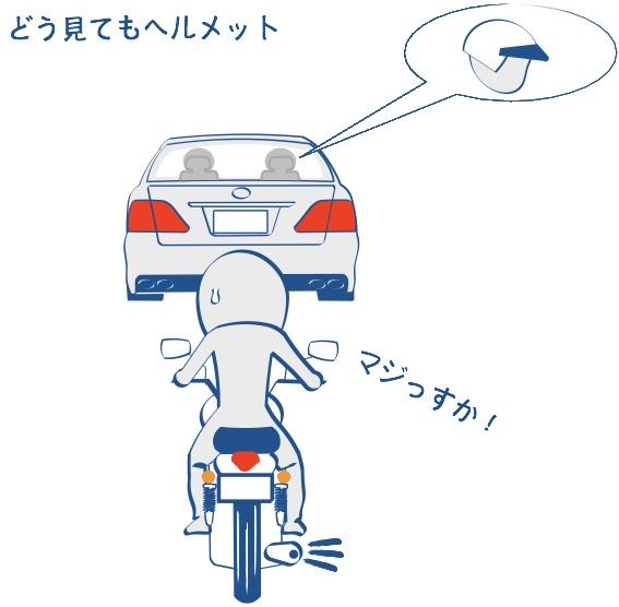 ヘルメット被ってるのは覆面パトカー