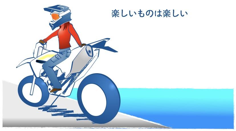 バイク乗るのに理屈はいらないよ