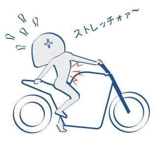 バイクの上でストレッチ