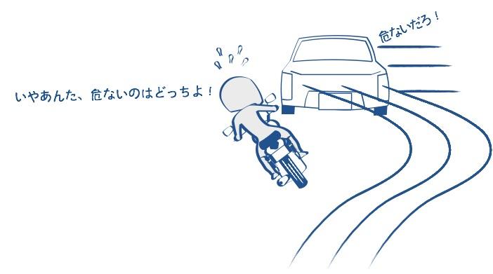 バイクの前に割り込まれる。