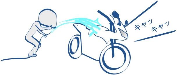 バイクメンテは洗車から