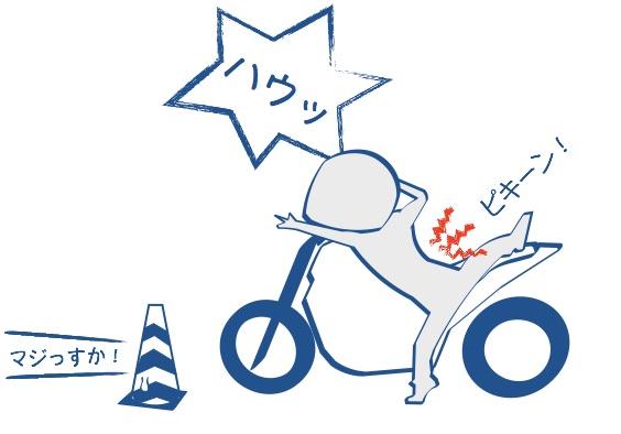 バイク乗りは体が柔らかい方がいいと思う