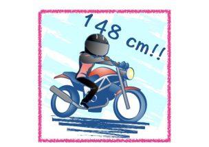 148cmでバイクに乗る