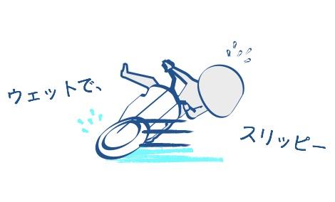 バイクの濡れた路面はウェットでスリッピー