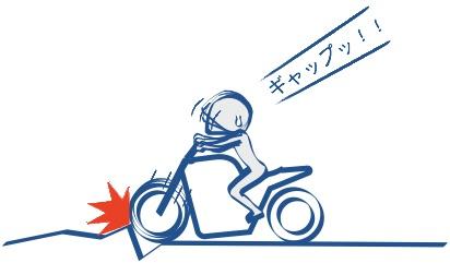 バイクでギャップをひろう