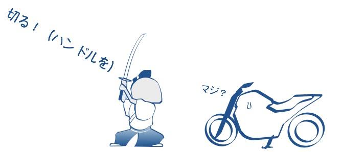バイクのハンドルを切る