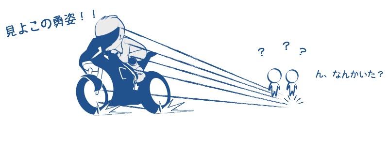 バイクでいい女を見るとつい加速する