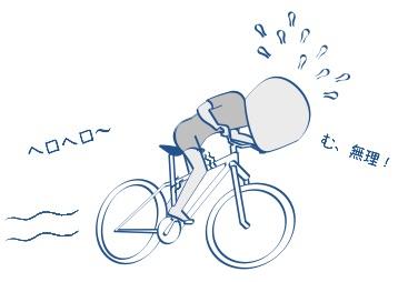 バイクの加速は自転車の加速と似てる