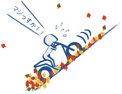バイクで落ち葉の斜面は登れない