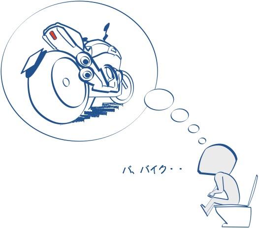 いつもバイクを想う