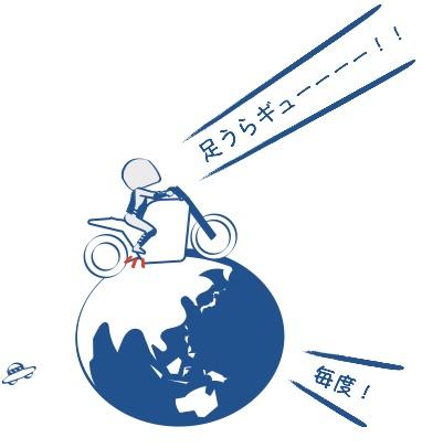 二輪教習ステップ荷重で足裏ギューの絵の図