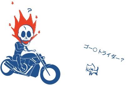バイクはホネで乗るの絵の図