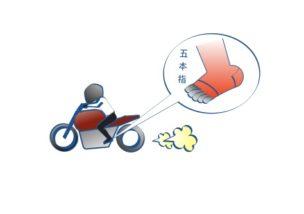 バイク乗るときはブーツのフィット感も大切
