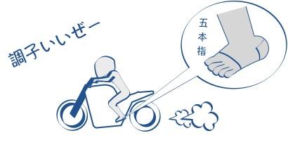 五本指ソックスはバイクにいい