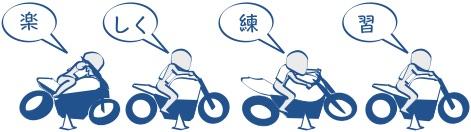 楽しみながらバイクの練習の図