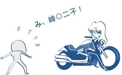 バイク乗りは峰不二子にあこがれるの図