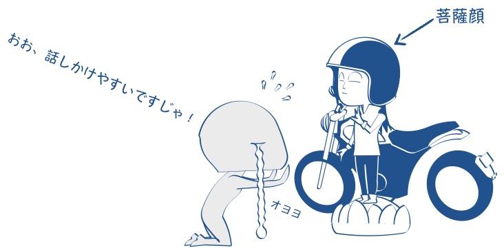 穏やかな顔してるバイク女子には話しかけやすい