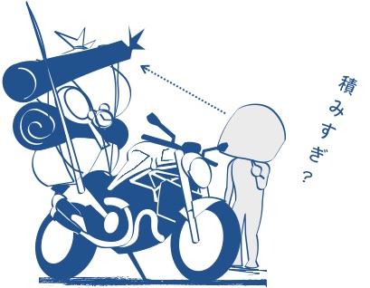 バイクの後部シートに荷物を積みすぎるとまたげない