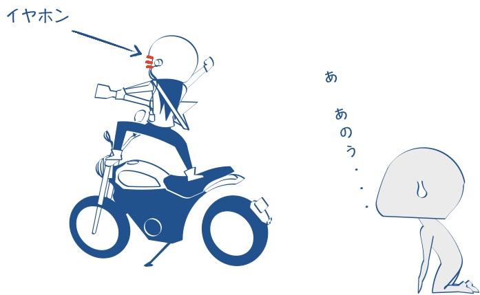 イヤホンしてるバイク 女子には話しかけにくいの図