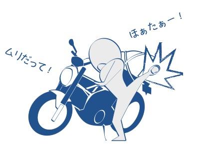 ハイキック風にバイクの後部シートの荷物をまたぐのも難しいの図