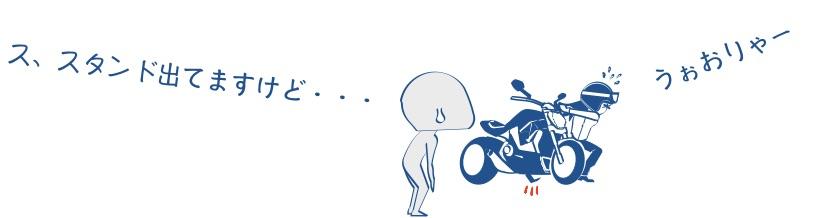 バイクの取り回しで四苦八苦の図